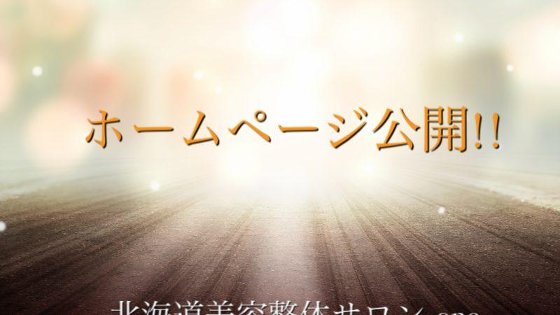 ホームページ公開!!