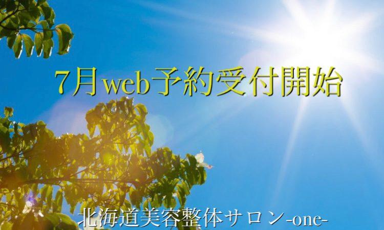 7月のweb予約受付開始!!